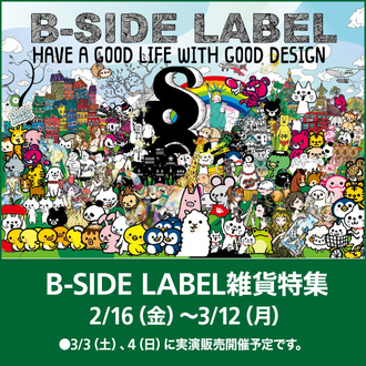 B-SIDE LABEL雑貨特集